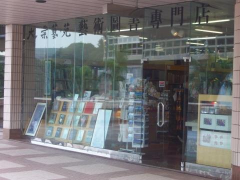 Tai Yip Art Book Centre