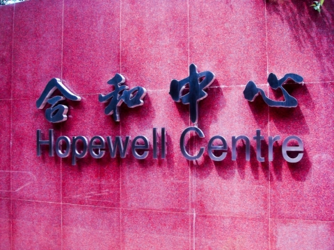 Hopewell Centre