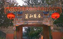 Xi He Ya Ju Restaurant