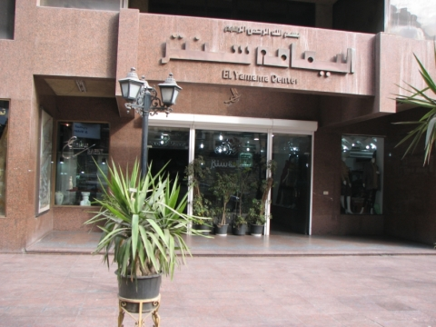 Al Yamama Center