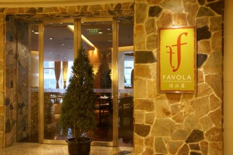 Favola Pizzeria, Ristorante and Bar