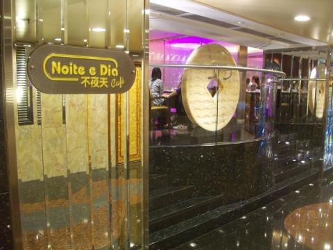 Noite e Dia Cafe
